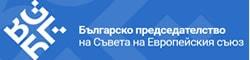 Българско председателство на Съвета на ЕС 2018