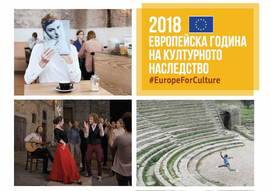 Културно наследство 2018
