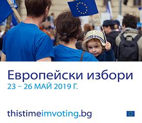 Европейски избори 23 - 26 май 2019 г.