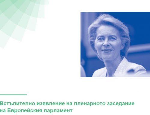Речта на новоизбрания председател на Европейската комисия Урсула фон дер Лайен