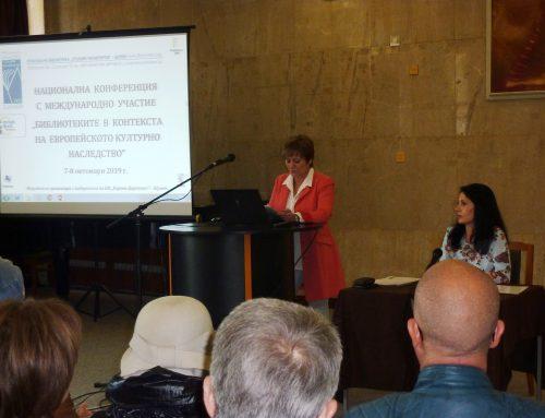 """Национална конференция с международно участие """"Библиотеките в контекста на европейското културно наследство"""" в Шумен"""