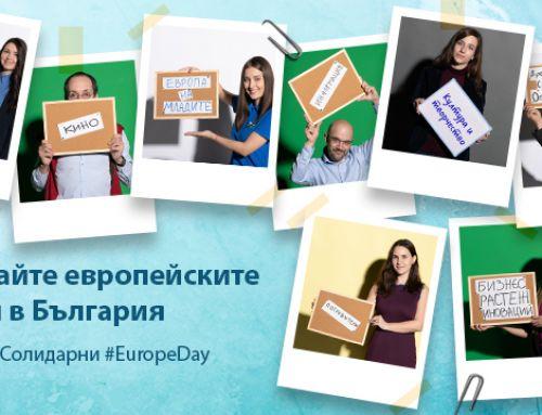 С кампанията #оставамЕСолидарни европейските информационни мрежи в България отбелязват заедно Деня на Европа 2020 #EuropeDay