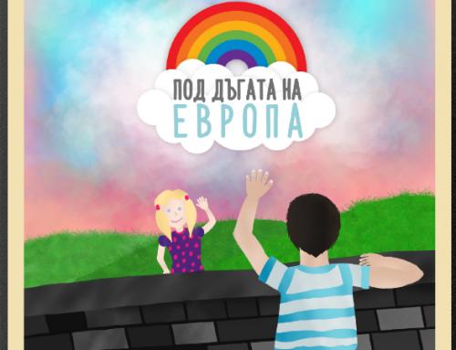 """Ден на Европа в Търговище – СУ """"Свети Седмочисленици"""""""