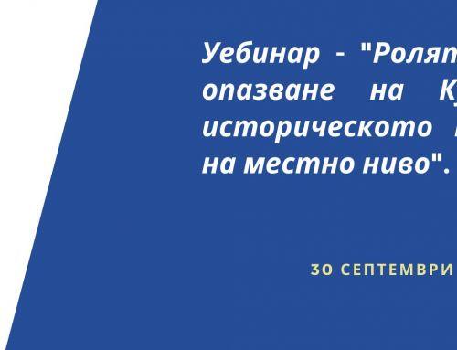 """Уебинар """"Ролята на ЕС за опазване на Културно – историческото наследство на местно ни"""